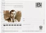 ПК с литерой B 2005 - 2007 гг. 1 Россия 2005 14.11 Герой Советского Союза Муса Джалиль (1906-1944)