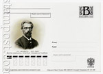 ПК с литерой B 2005 - 2007 гг. 2 Россия 2006 13.01 Э.Х. Икавитц (1831-1889).