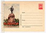 USSR Art Covers 1955 084 USSR 1955 11.02 Sverdlovsk. Monument to Sverdlov.
