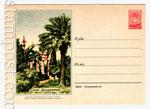 ХМК СССР 1955 г. 095a D1 CCCP 1955 31.03 Сочи. Дендрарий. Бум.0-1