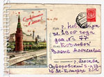 "USSR Art Covers 1955 097 P USSR 1955 02.04 moscow.Grand Kremlin Palace . With  text ""Happy 1 May"".Used."
