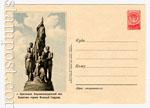 ХМК СССР 1955 г. 099 CCCP 1955 19.04 Краснодон. Памятник героям Молодой Гвардии