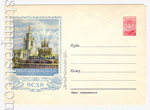 "USSR Art Covers 1955 108 Dx2  1955 16.06 All-Union Agricultural Exhibition. Fountein ""Stone Flower"""