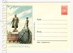 ХМК СССР 1955 г. 182 CCCP 1955 07.12 Памятник Афанасию Никитину. Бум.0-1