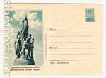 ХМК СССР 1955 г. 190  1955 16.12 55-(109) Краснодон. Памятник героям Молодой Гвардии