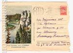 "USSR Art Covers 1955 086b P  1955 19.02 Река Чусовая. Утес ""Столбы"". Бум.0-2"