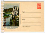 "USSR Art Covers 1955 086b D2  1955 19.02 Река Чусовая. Утес ""Столбы"". Бум.0-2"