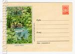 ХМК СССР 1955 г. 087b D2  1955 26.02 Озеро Рица. Бум.0-2
