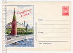 """USSR Art Covers 1955 097a Dx2  1955 02.04 Москва. Большой Кремлевский дворец. С текстом:""""С праздником 1 Мая"""""""