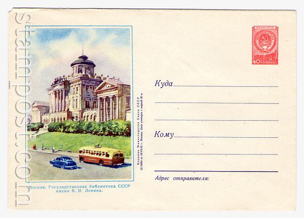 119 Dx3 ХМК СССР  1955 19.07 Москва. Библиотека им. В.И.Ленина