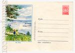 USSR Art Covers 1955 126a  1955 08.08 Река Обь. Бум.0-1