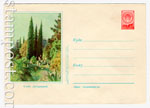 USSR Art Covers 1955 131  1955 22.08 Сочи. Дендрарий