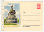 USSR Art Covers 1955 132 Dx2  1955 25.08 Новгород. Памятник тысячелетию России