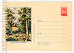 USSR Art Covers 1955 133  1955 26.08 Подмосковный пейзаж
