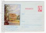 USSR Art Covers 1955 137a  1955 02.09 ЗАКАЗН0Е. Ленинград. Театр драмы им. Пушкина. (Сюжет конв. N 136)