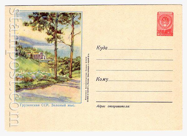 147 Dx2 ХМК СССР  1955 09.09 Грузинская ССР. Зеленый мыс