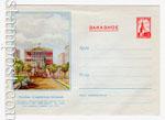 USSR Art Covers 1955 150 Dx2  1955 09.09 ЗАКАЗНОЕ. Здание Моссовета