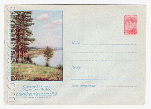 151 ХМК СССР  1955 09.09 Красноярский край. Вид на реку Чулым
