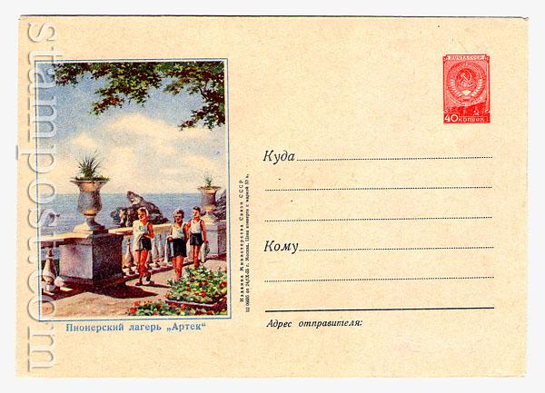 """153 Dx2 ХМК СССР  1955 24.09 Пионерлагерь """"Артек"""""""