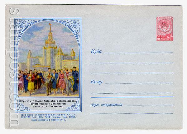 157 Dx3 ХМК СССР  1955 08.10 Студенты у здания МГУ