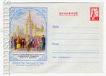 USSR Art Covers 1955 158  1955 08.10 ЗАКАЗНОЕ. Студенты у здания МГУ. Сюжет конв. N 157
