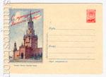 ХМК СССР 1955 г. 163b  1955 24.10 Великого Октября! Спасская башня. Бум.0-2