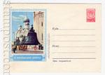 USSR Art Covers 1955 166a  1955 04.11 Московский Кремль. Царь-колокол. Бум.0-1