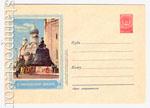 USSR Art Covers 1955 166b  1955 04.11 Московский Кремль. Царь-колокол. Бум.0-2