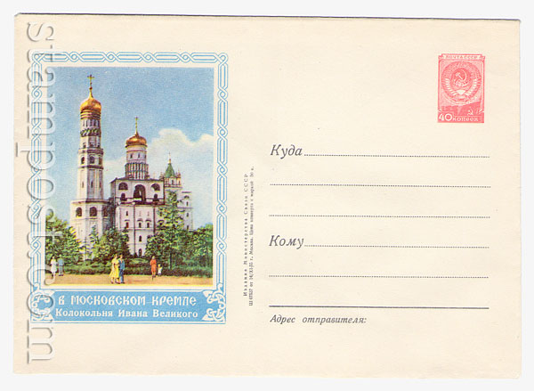 168a Dx2 ХМК СССР  1955 14.11 Кремль. Колокольня Ивана Великого. Бум.0-1