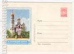 ХМК СССР 1955 г. 168a Dx2  1955 14.11 Кремль. Колокольня Ивана Великого. Бум.0-1