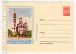 USSR Art Covers 1955 168b  1955 14.11 Кремль. Колокольня Ивана Великого. Бум.0-2