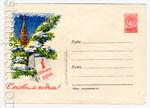 ХМК СССР 1955 г. 171a  1955 23.11 Новым годом! Спасская башня Кремля. Шрифт вых. сведений черный