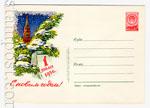 ХМК СССР 1955 г. 171b  1955 23.11 Новым годом! Спасская башня Кремля. Шрифт вых. сведений зеленый
