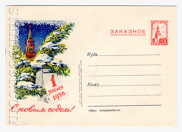 172a Dx2 ХМК СССР  1955 23.11 ЗАКАЗНОЕ. Новым годом! Спасская башня Кремля. Сюжет конв. N 171. Шрифт черный