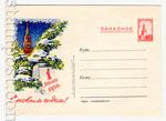 ХМК СССР 1955 г. 172a Dx2  1955 23.11 ЗАКАЗНОЕ. Новым годом! Спасская башня Кремля. Сюжет конв. N 171. Шрифт черный