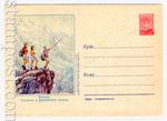 ХМК СССР 1955 г. 179  1955 03.12 Туристы в Домбайской поляне