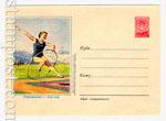 ХМК СССР 1955 г. 180 Dx2  1955 03.12 Упражнение с обручем