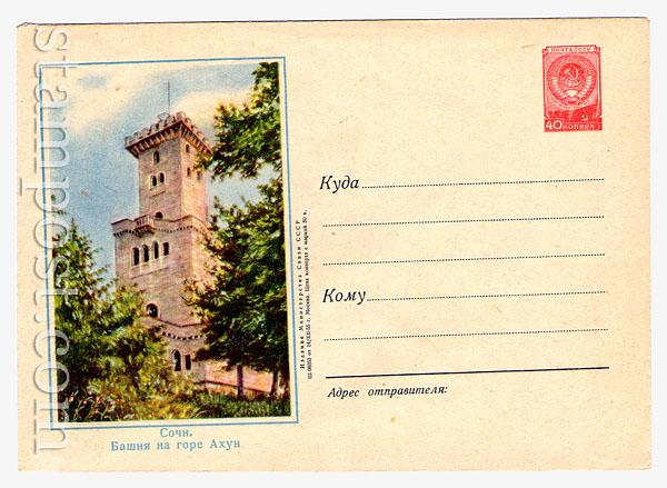 183 Dx2 ХМК СССР  1955 14.12 Сочи. Башня на горе Ахун