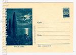 ХМК СССР 1955 г. 186b  1955 14.12 Ночь в Крыму. Шрифт серо-синий