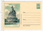 USSR Art Covers 1955 191b  1955 16.12 Новгород, Памятник тысячелетию России