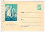 USSR Art Covers 1955 196  1955 16.12 Яхты