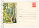 USSR Art Covers 1955 200a  1955 21.12 Березовая роща. Бум.0-1