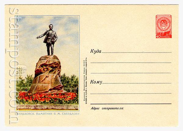 084 D2 ХМК СССР  1955 11.02 Свердловск. Памятник Свердлову