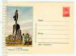 ХМК СССР 1955 г. 090  1955 09.03 Горький. Памятник Горькому