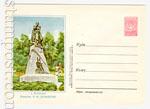 USSR Art Covers 1955 105  1955 07.06 Пятигорск. Памятник Лермонтову