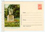USSR Art Covers 1955 175  1955 28.11 Памятник Горькому и Райнису в Кемери