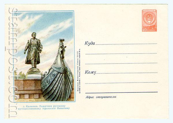 182a D2 ХМК СССР  1955 07.12 Памятник Афанасию Никитину. Бум.0-1