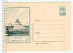 ХМК СССР 1955 г. 192  1955 16.12 Ленинград. Памятник Петру I