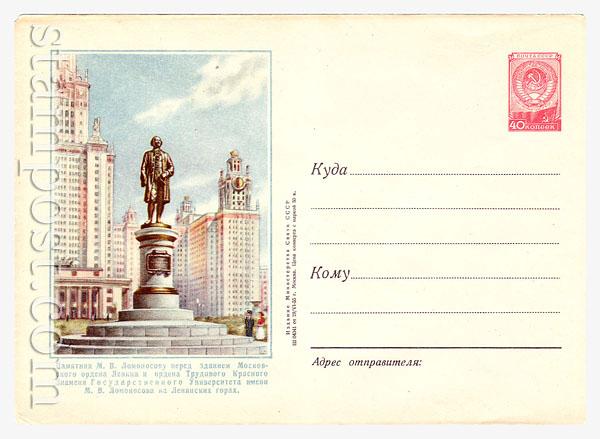 112 ХМК СССР  1955 28.06 Памятник Ломоносову перед зданием МГУ