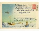 "USSR Art Covers 1955 135 P 1  1955.31.08. SC № 135 (55-55 почта) Вертолет над станцией ""СП-4"". Бум.0-1"